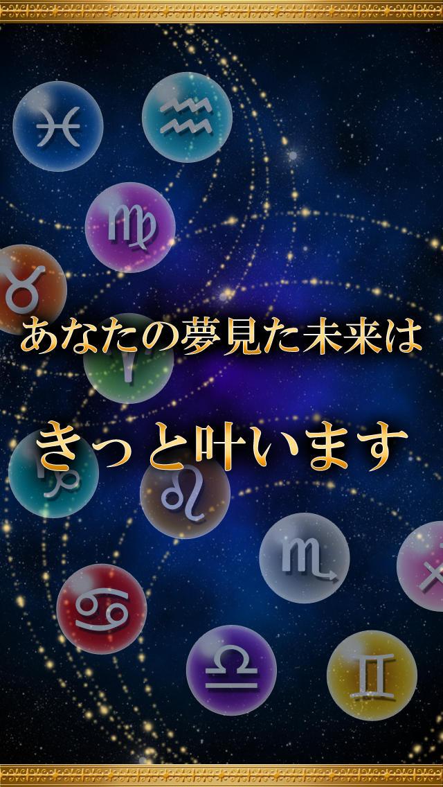 【数秘占い】夢見る未来[無料]相性鑑定ありのスクリーンショット_1