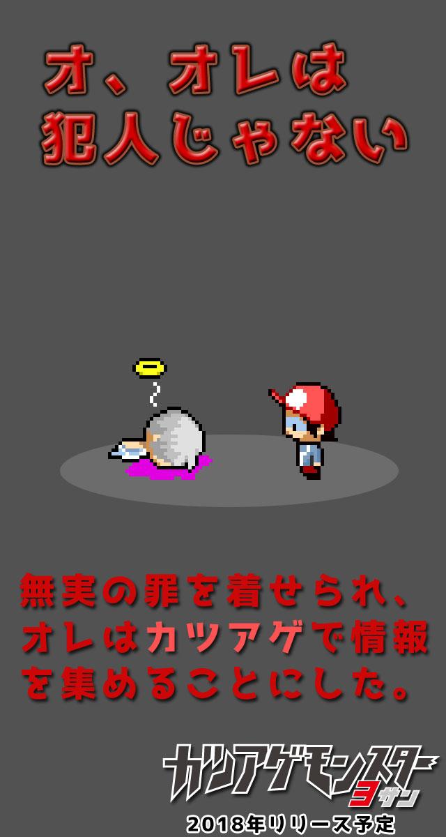カツアゲモンスター3のスクリーンショット_5