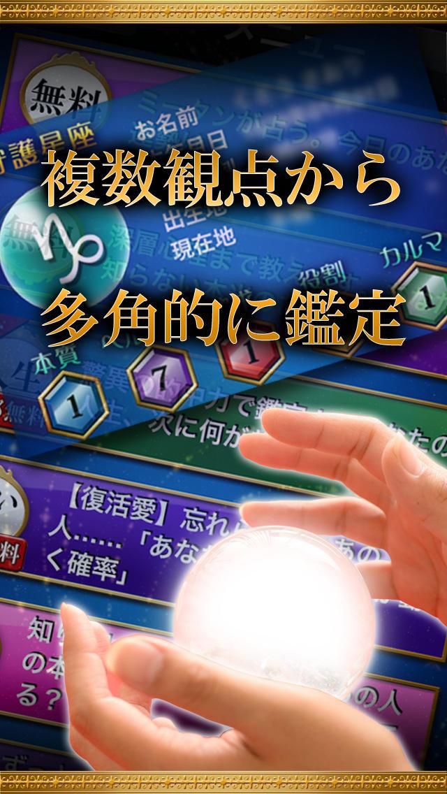 【数秘占い】夢見る未来[無料]相性鑑定ありのスクリーンショット_2
