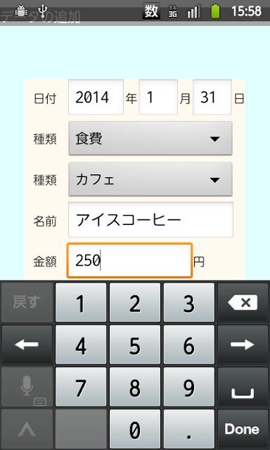 わたしの家計簿のスクリーンショット_2