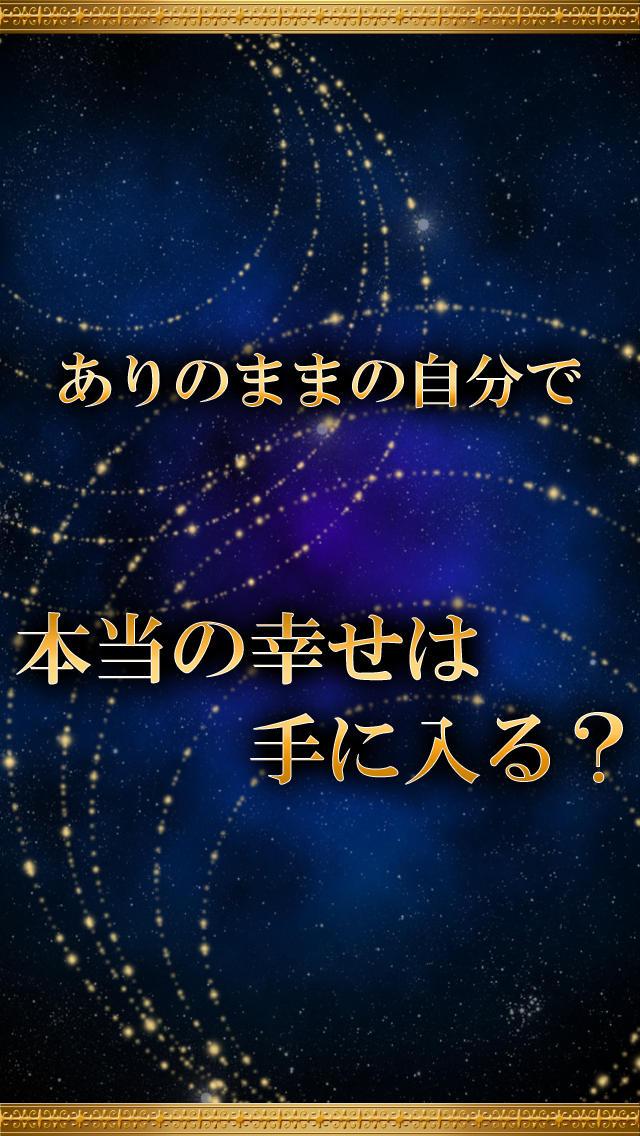 【数秘占い】夢見る未来[無料]相性鑑定ありのスクリーンショット_3