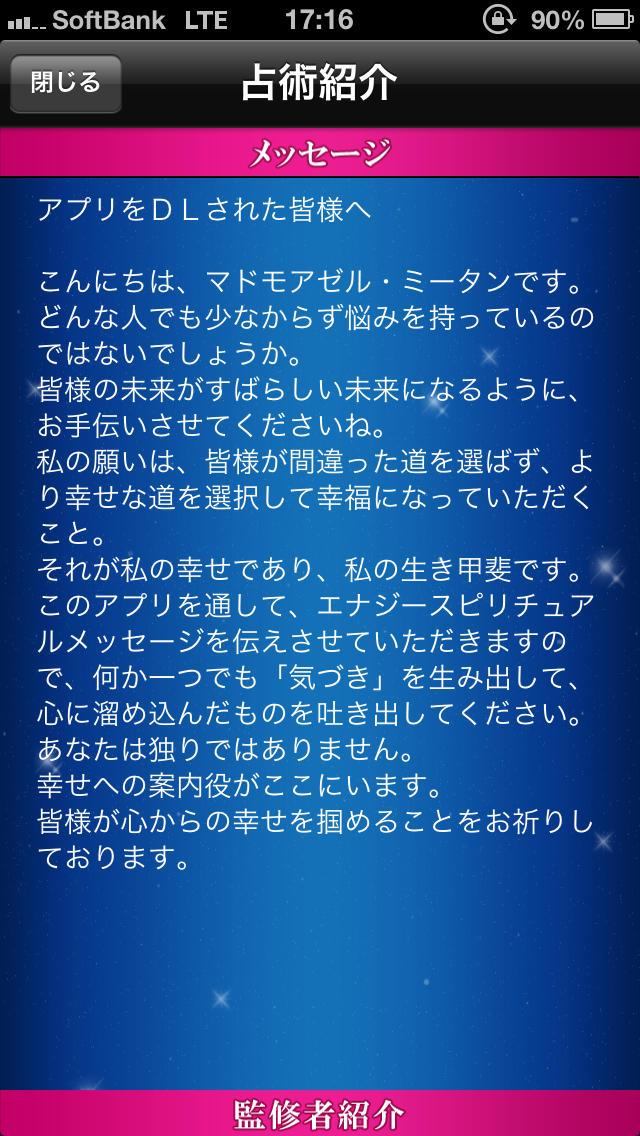 【数秘占い】夢見る未来[無料]相性鑑定ありのスクリーンショット_4