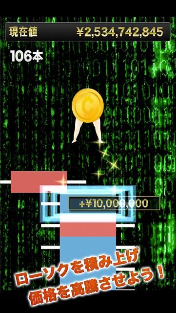 仮想通貨ジャンプ!のスクリーンショット_1