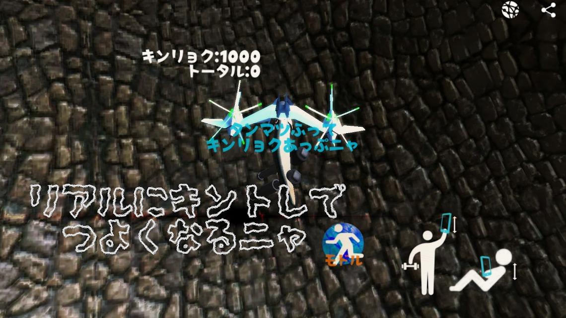 ドラゴンサーディン(脳筋トレ・シューティング)ニャのスクリーンショット_4