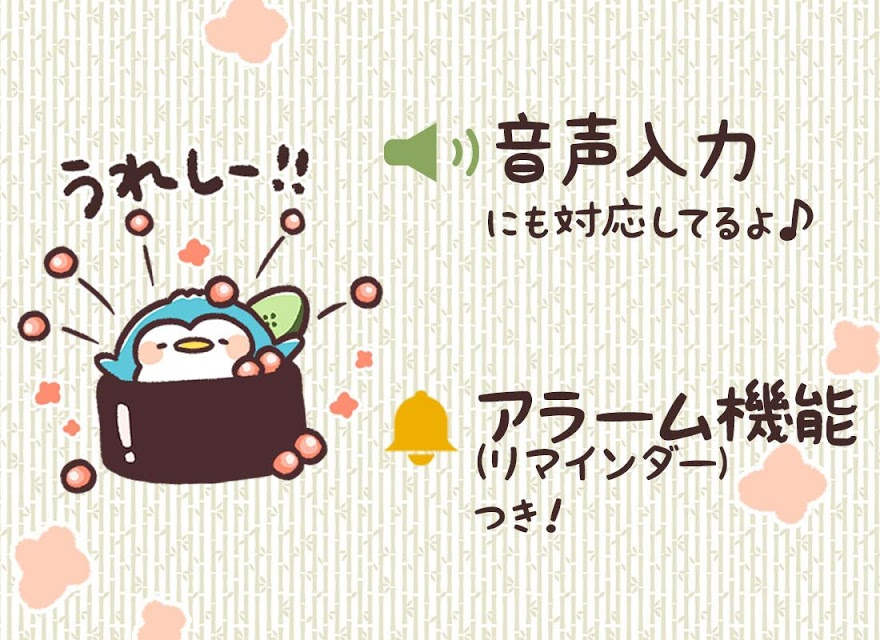 メモ帳 寿司ぺん・待受に可愛いペンギンのメモ帳のスクリーンショット_5