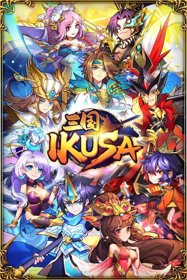 三国 -IKUSA-のスクリーンショット_1