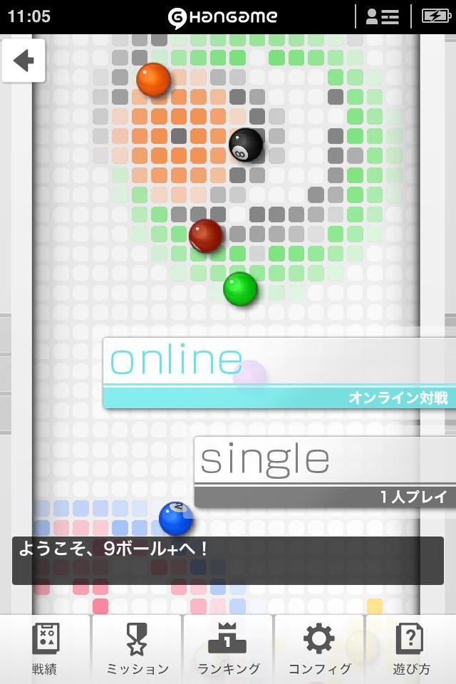 9ボール+ by Hangameのスクリーンショット_3