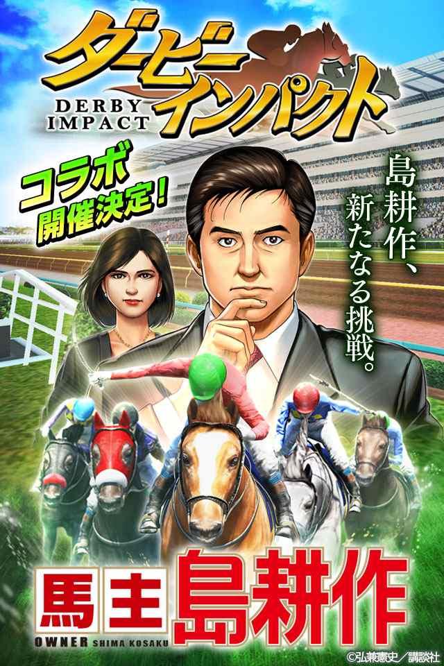 【コラボ決定】ダービーインパクト<本格競走馬育成ゲーム>のスクリーンショット_1