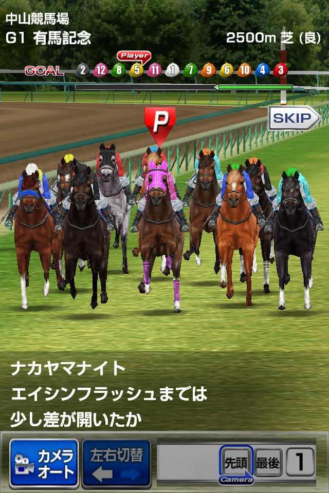 【コラボ決定】ダービーインパクト<本格競走馬育成ゲーム>のスクリーンショット_2