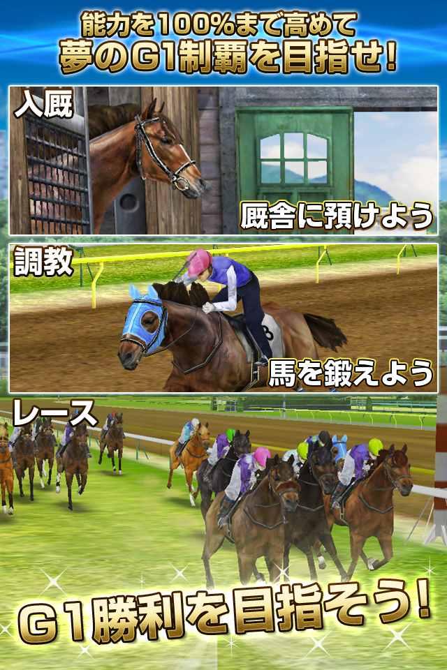 【コラボ決定】ダービーインパクト<本格競走馬育成ゲーム>のスクリーンショット_3