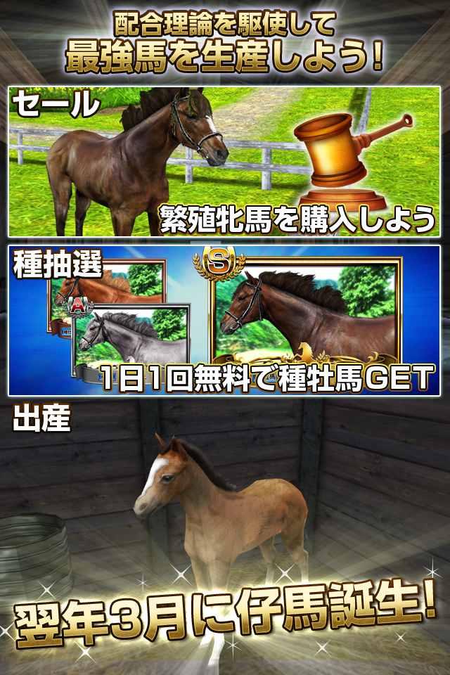 【コラボ決定】ダービーインパクト<本格競走馬育成ゲーム>のスクリーンショット_4
