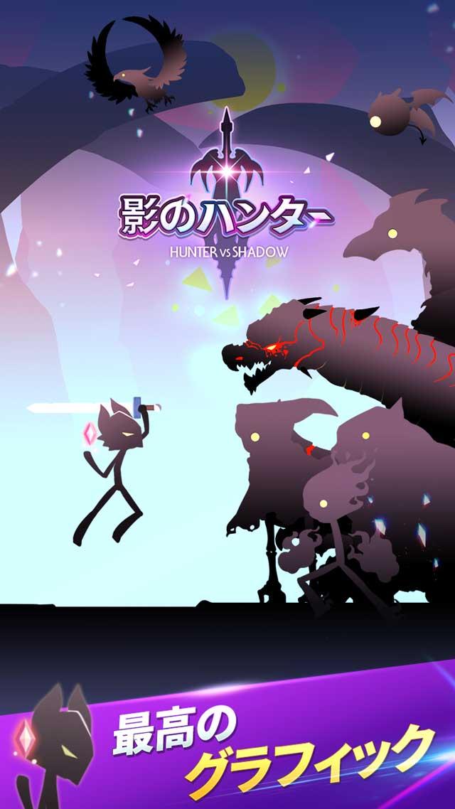 影のハンター  -  Hunter VS Shadowのスクリーンショット_1