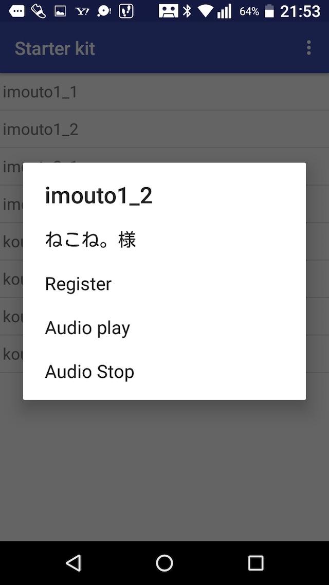 AlarmVoiceのスクリーンショット_3