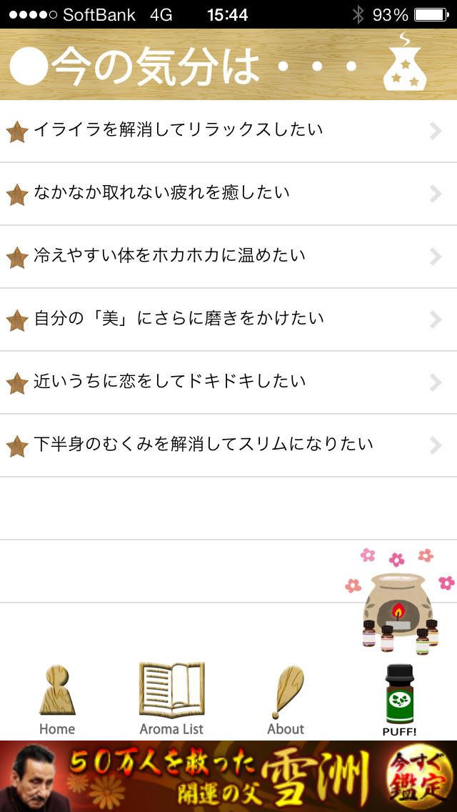 Chat-aro - 持ち歩きアロマコーディネートのスクリーンショット_2