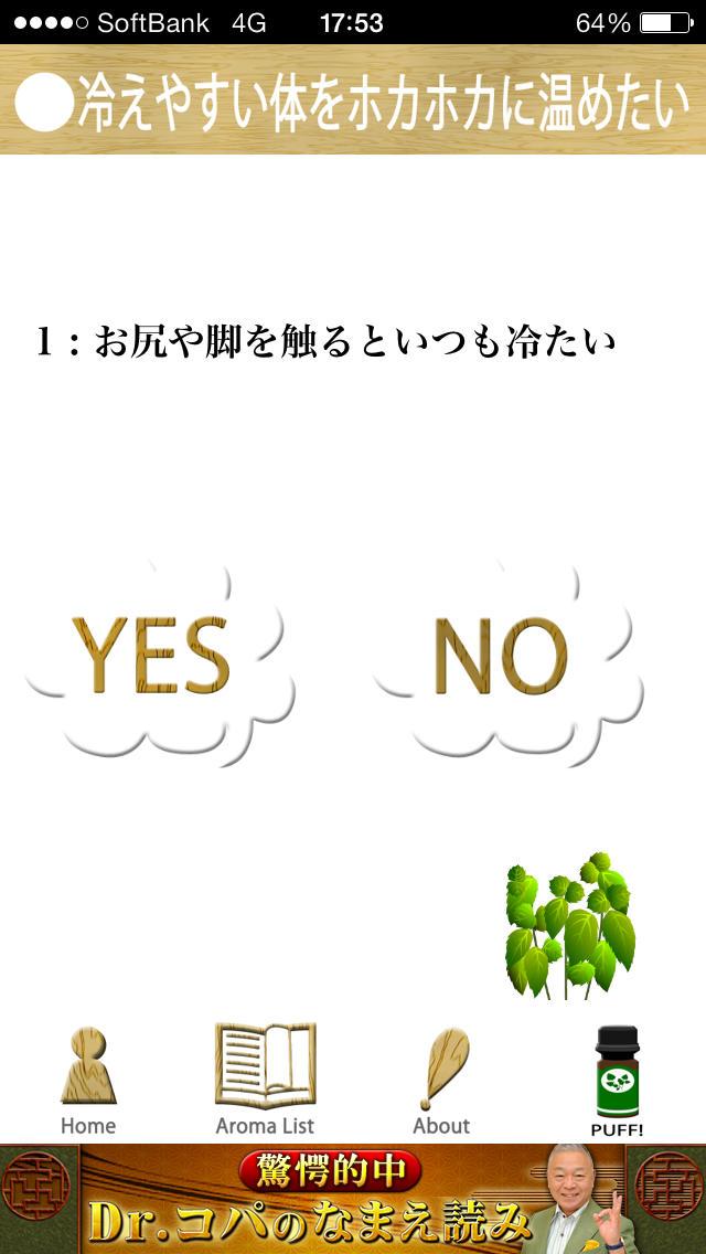 Chat-aro - 持ち歩きアロマコーディネートのスクリーンショット_3