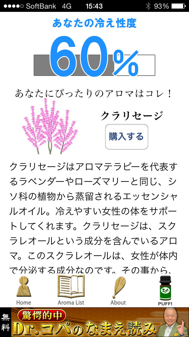 Chat-aro - 持ち歩きアロマコーディネートのスクリーンショット_4