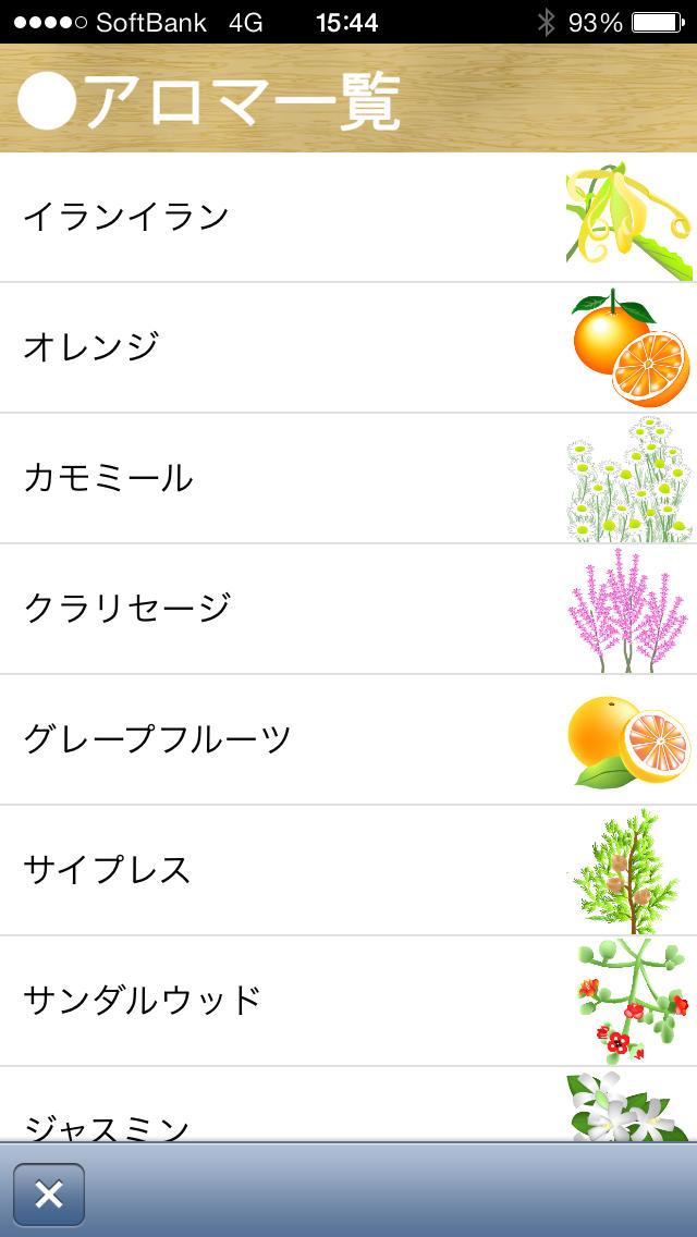 Chat-aro - 持ち歩きアロマコーディネートのスクリーンショット_5
