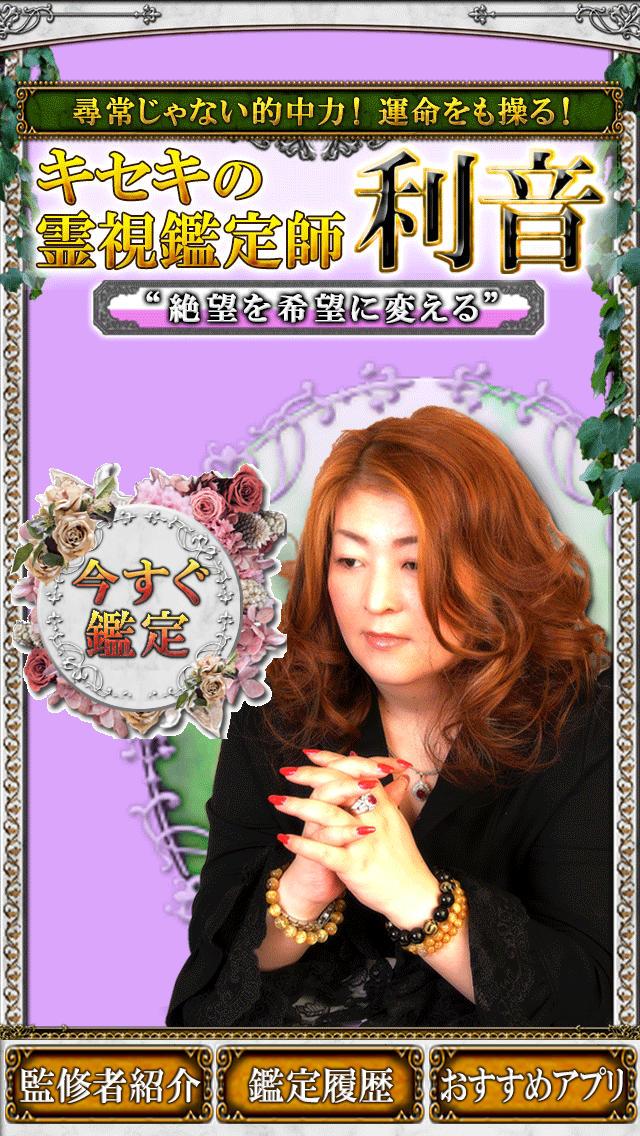 キセキの霊視鑑定師【利音】のスクリーンショット_1