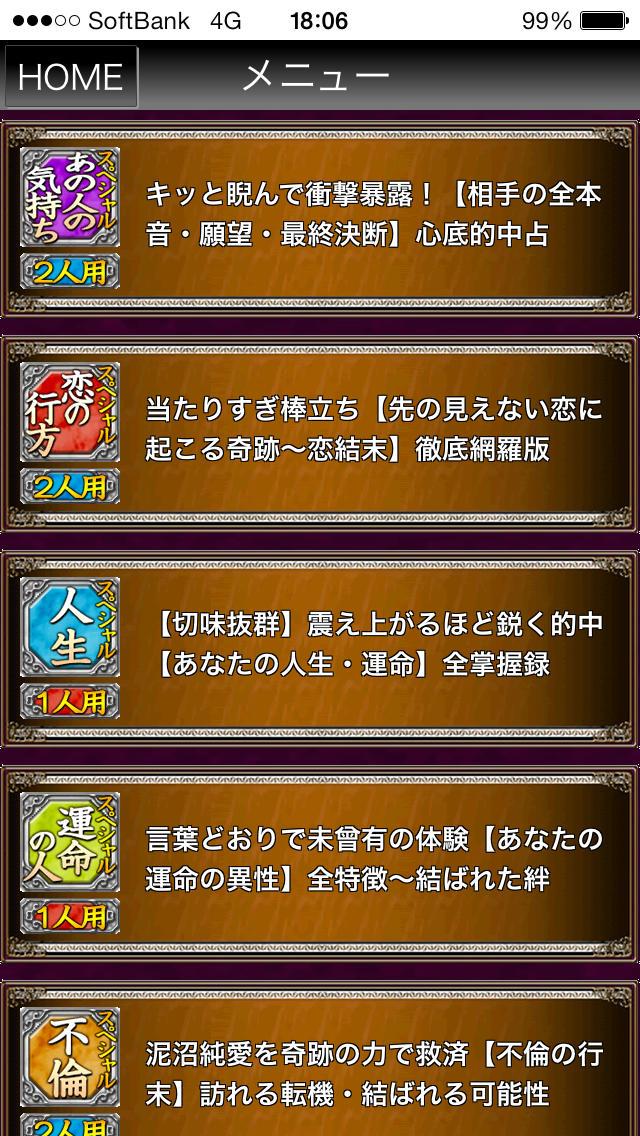 キセキの霊視鑑定師【利音】のスクリーンショット_3