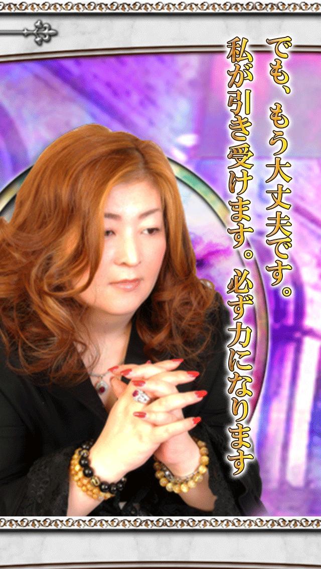 キセキの霊視鑑定師【利音】のスクリーンショット_4