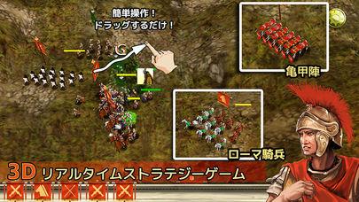 ローマ戦記(3D RTS)のスクリーンショット_2