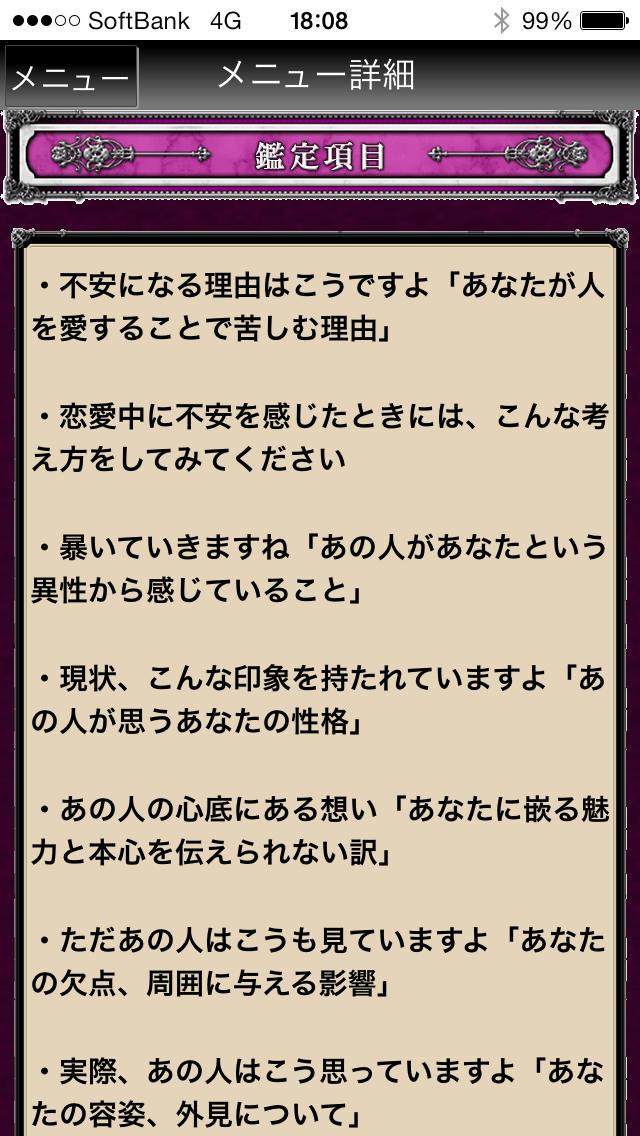 キセキの霊視鑑定師【利音】のスクリーンショット_5