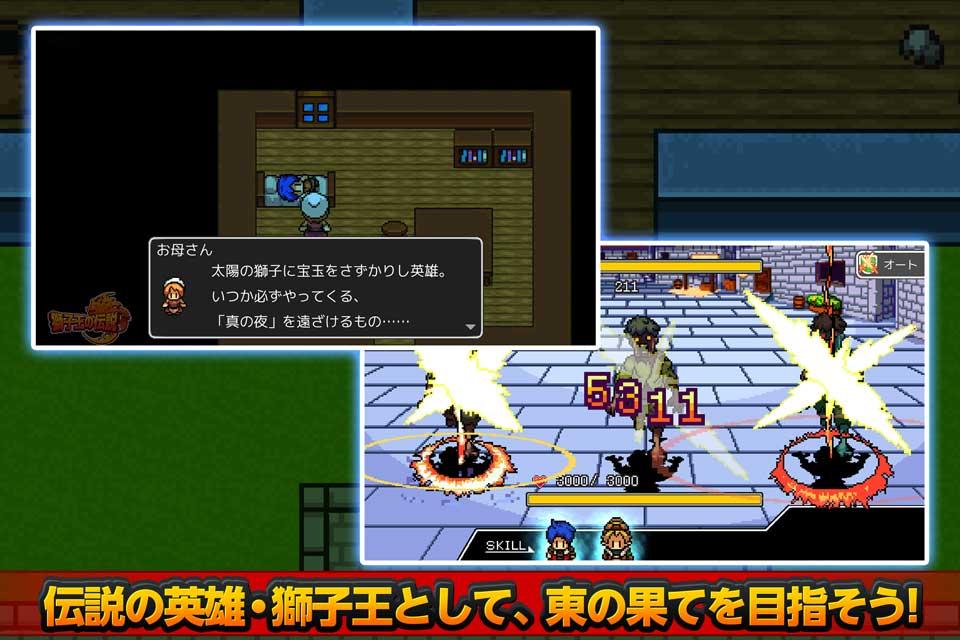 短編RPG 獅子王の伝説のスクリーンショット_2