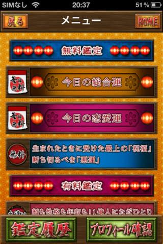 大阪ミナミ 奇跡の占い師波羅門のスクリーンショット_2