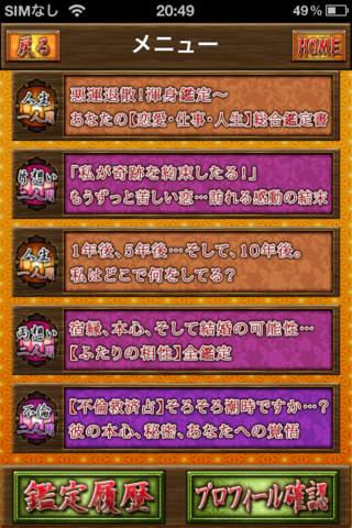 大阪ミナミ 奇跡の占い師波羅門のスクリーンショット_3