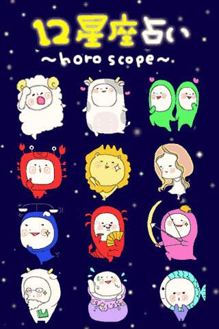 12星座占い ~horoscope~のスクリーンショット_1