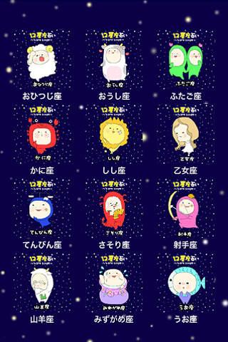 12星座占い ~horoscope~のスクリーンショット_2
