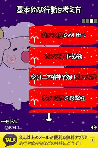 12星座占い ~horoscope~のスクリーンショット_3