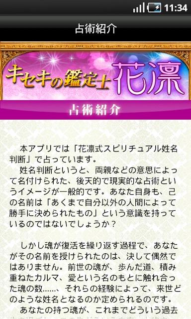 キセキの鑑定士 花凛 姓名判断占いのスクリーンショット_4