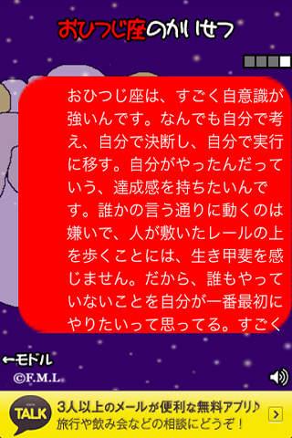 12星座占い ~horoscope~のスクリーンショット_4