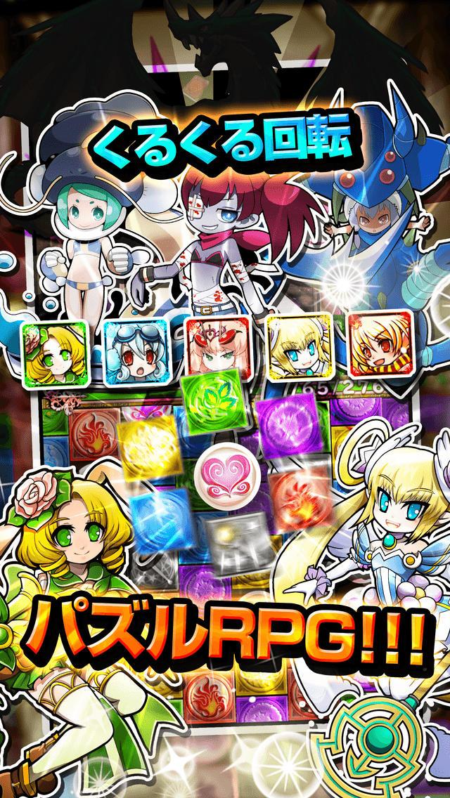 くるるファンタズマのスクリーンショット_2