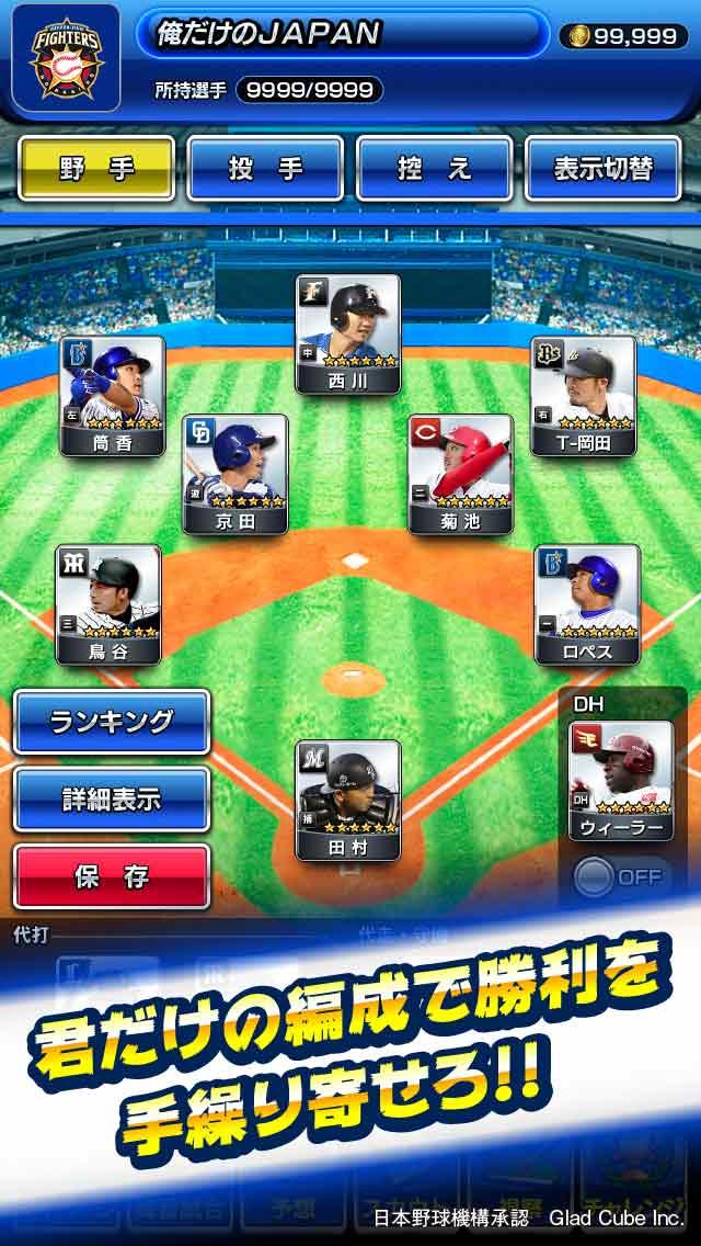プロ野球 リアルリンクスのスクリーンショット_2