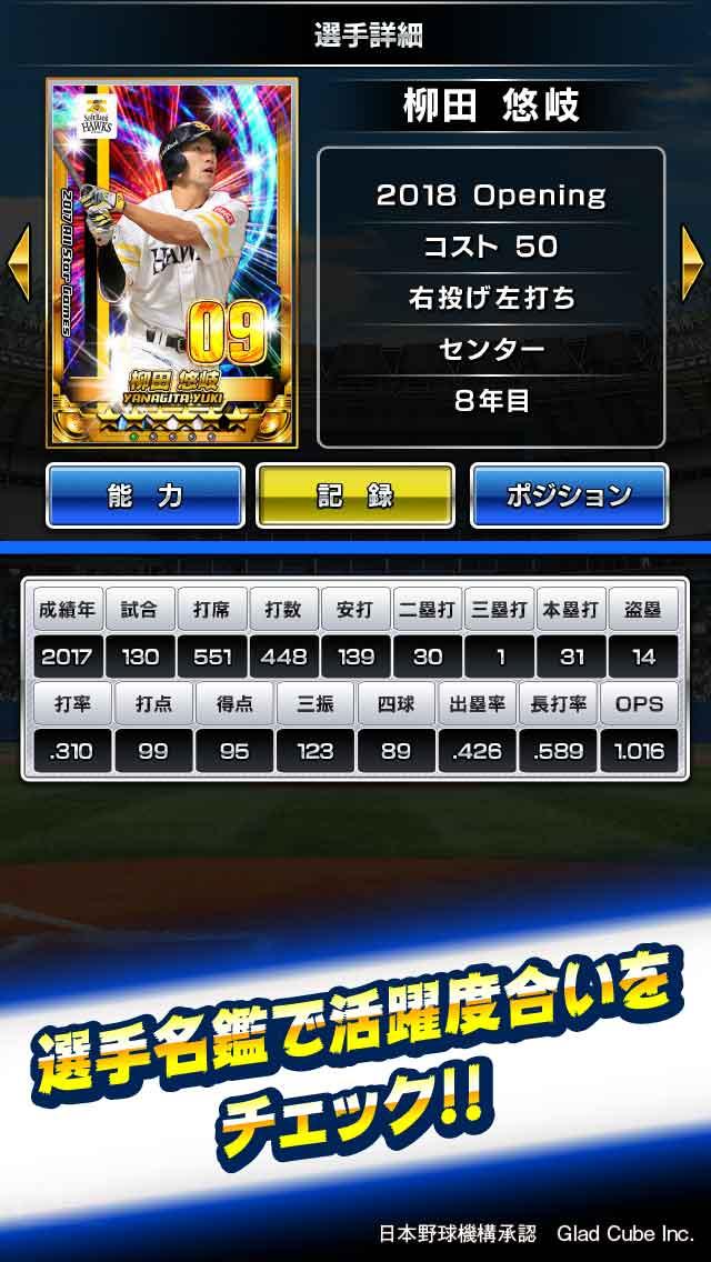 プロ野球 リアルリンクスのスクリーンショット_4