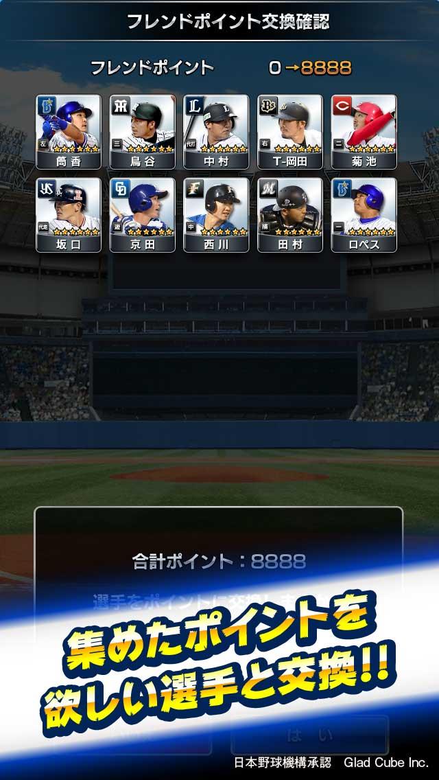 プロ野球 リアルリンクスのスクリーンショット_5