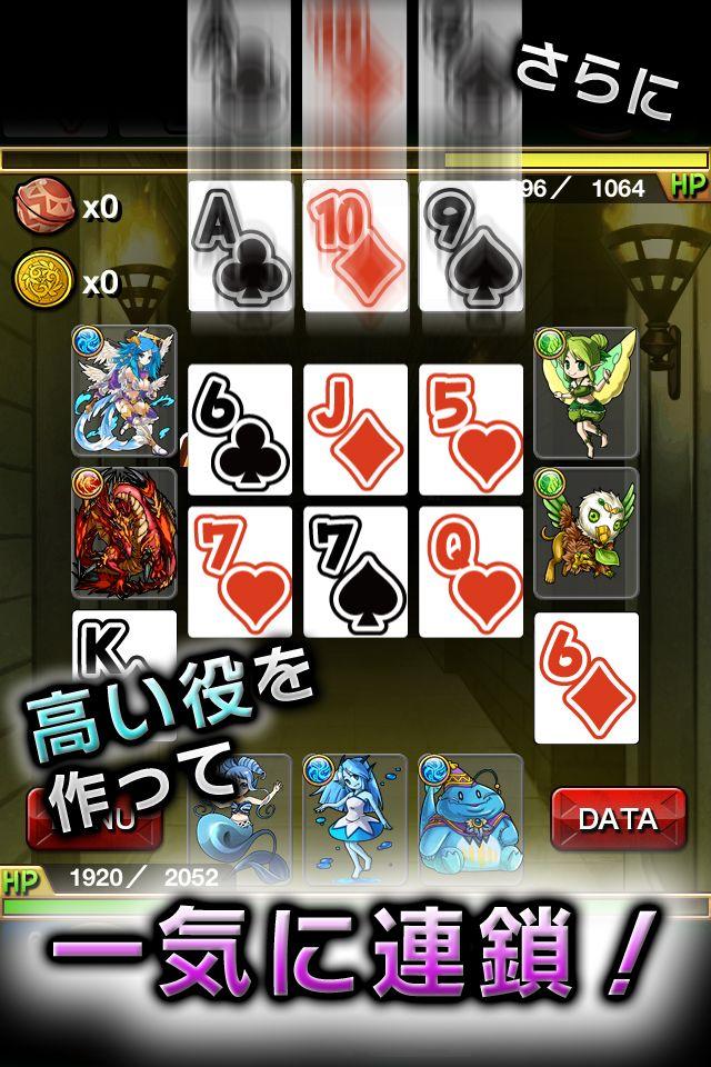 ポーカー&ダンジョンズのスクリーンショット_3