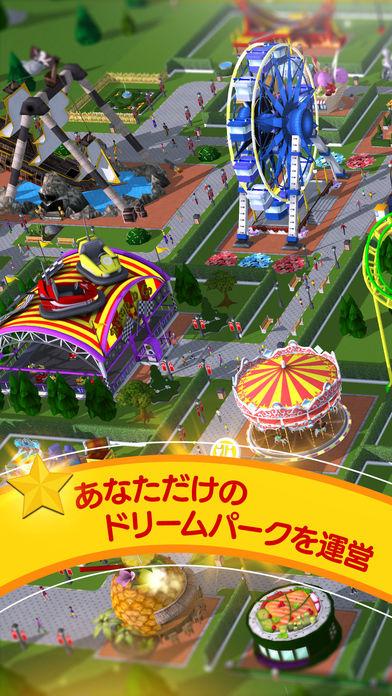 RollerCoasterTycoon®Touch™日本語版のスクリーンショット_1