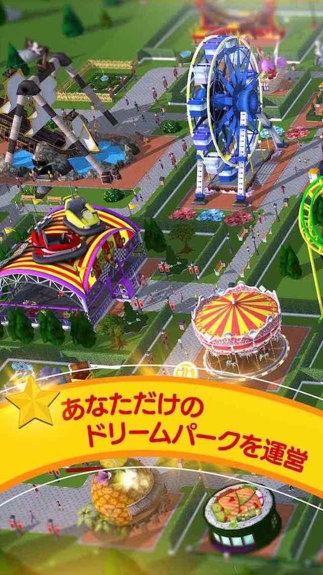 RollerCoaster Tycoon® Touch™ 日本語版のスクリーンショット_1
