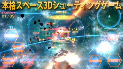 スタージェネシス -スペース3Dコンバット シューティング-のスクリーンショット_1