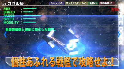 スタージェネシス -スペース3Dコンバット シューティング-のスクリーンショット_5
