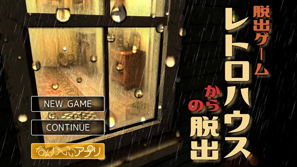 脱出ゲーム レトロハウスからの脱出のスクリーンショット_1