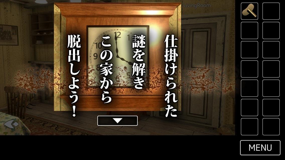 脱出ゲーム レトロハウスからの脱出のスクリーンショット_5