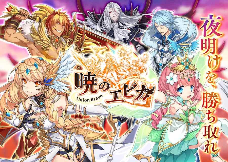 【3/28リリース!】暁のエピカ -Union Brave-のスクリーンショット_5