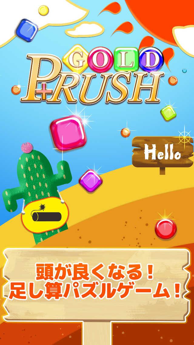 GOLD P+RUSHのスクリーンショット_1
