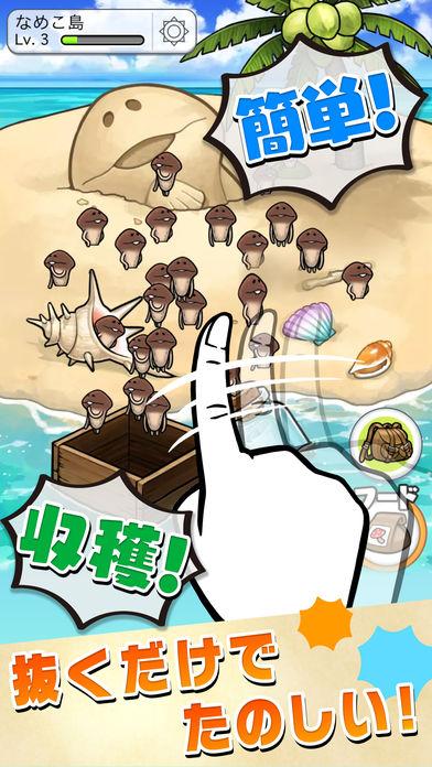 【好評配信中】なめこ栽培キット ザ・ワールドのスクリーンショット_2