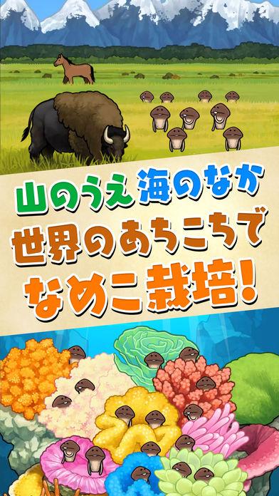 【好評配信中】なめこ栽培キット ザ・ワールドのスクリーンショット_3