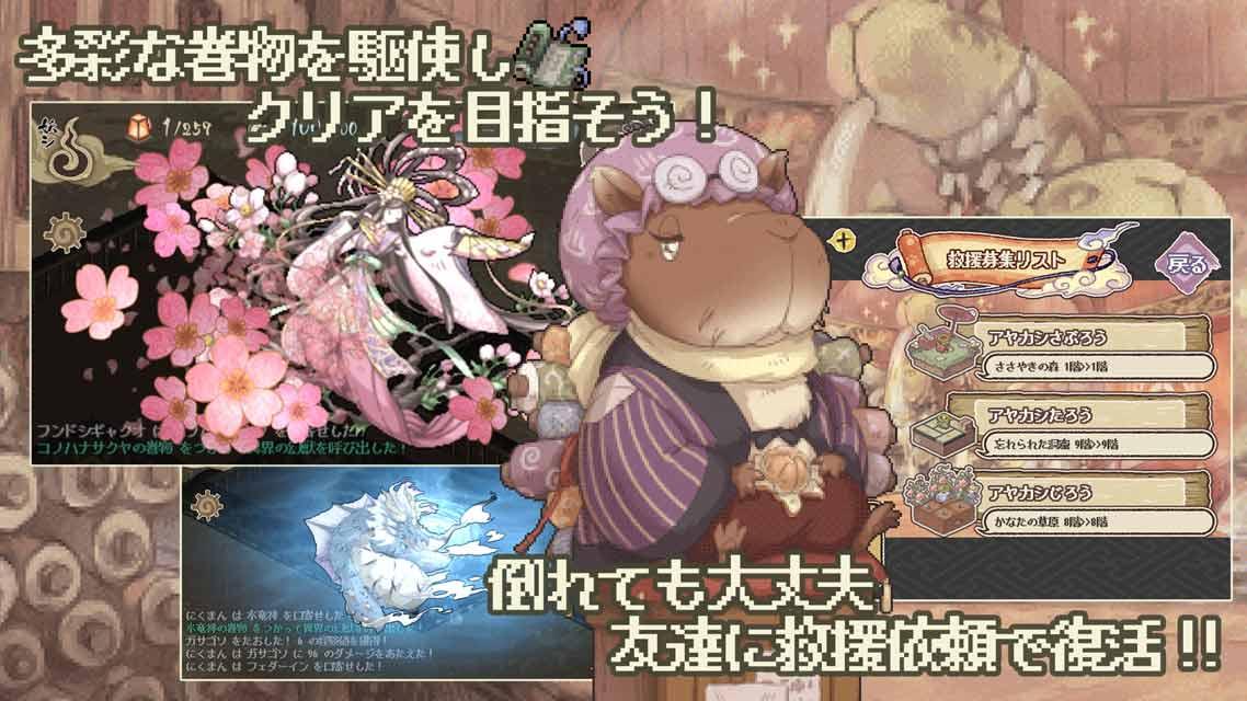 妖シ幻想郷のスクリーンショット_4